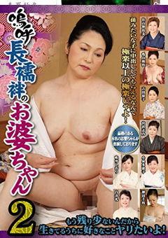長襦袢のお婆ちゃん